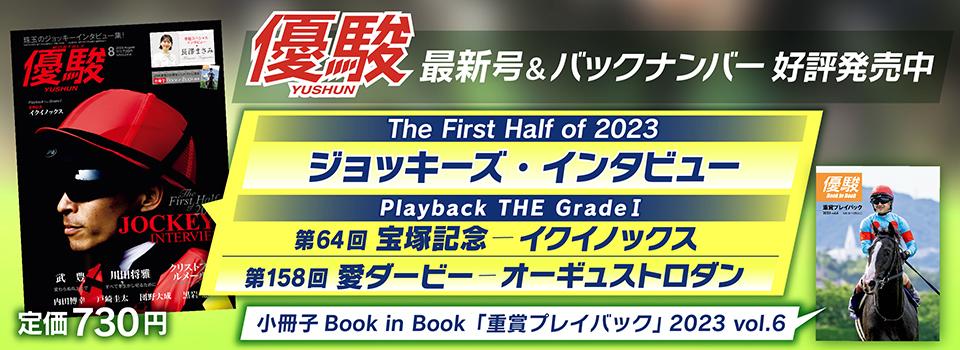 JRAカレンダー