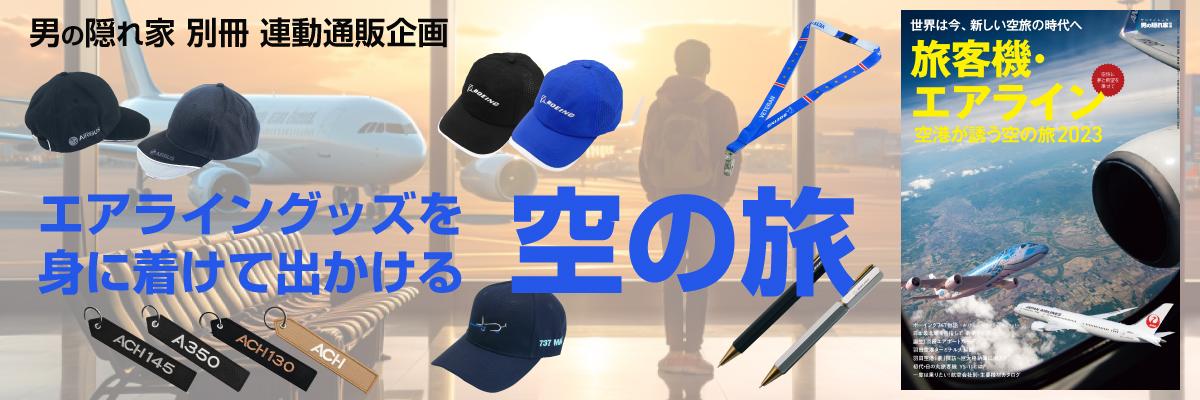 男の趣味部屋ギア&コレクション(2020年10月号)