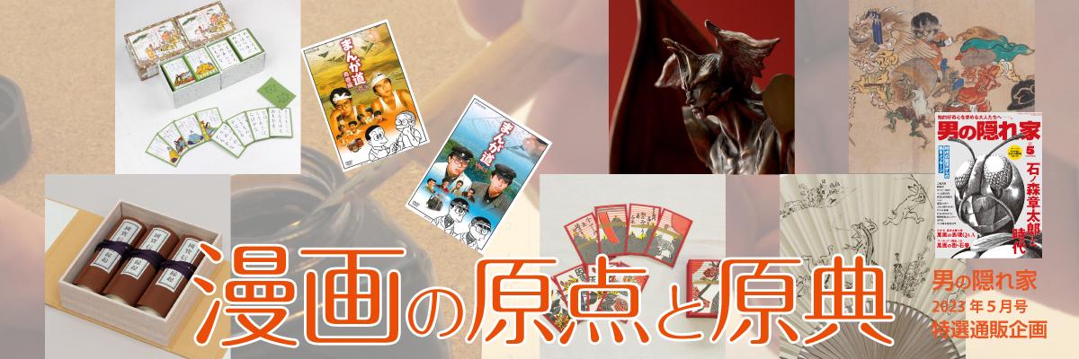 「昭和」をめぐるひとり旅。(2019年5月号)