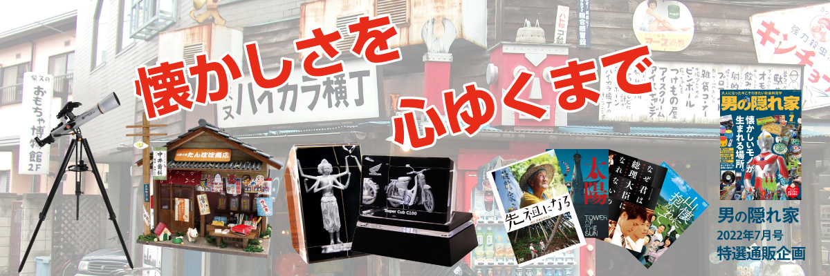 TOKYO BAR STORY 2020(2020年4月号)