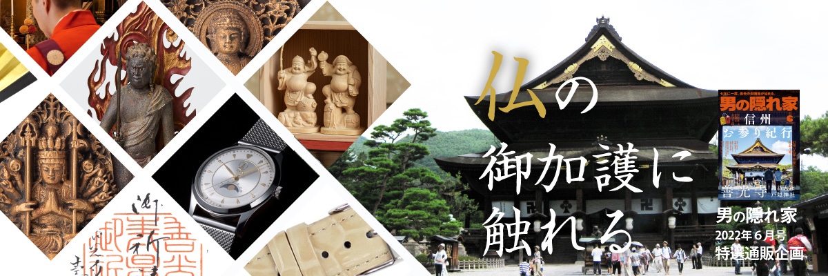 TOKYO BAR STORY(2019年4月号)