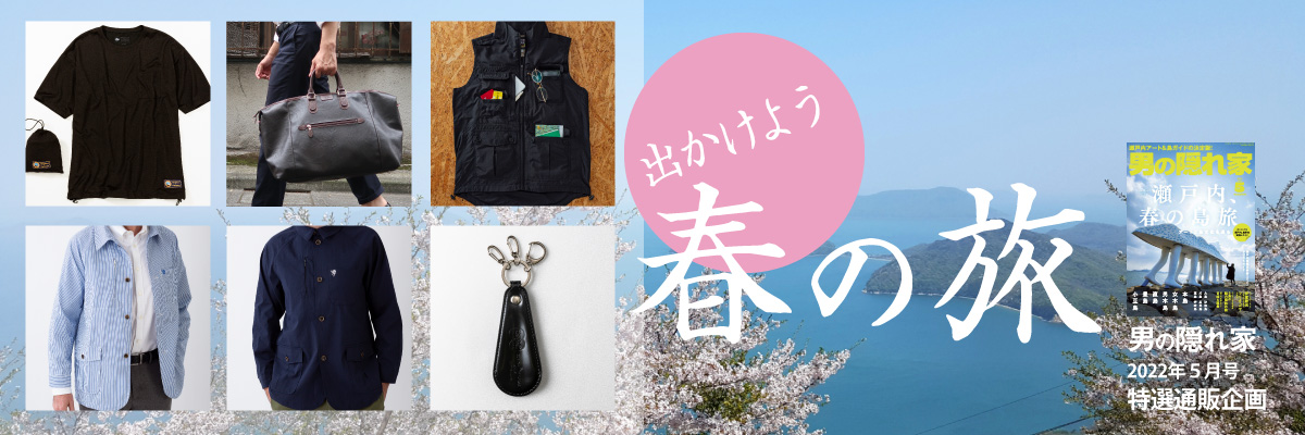 京都の隠れ家 路地裏迷宮(2018年11月号)