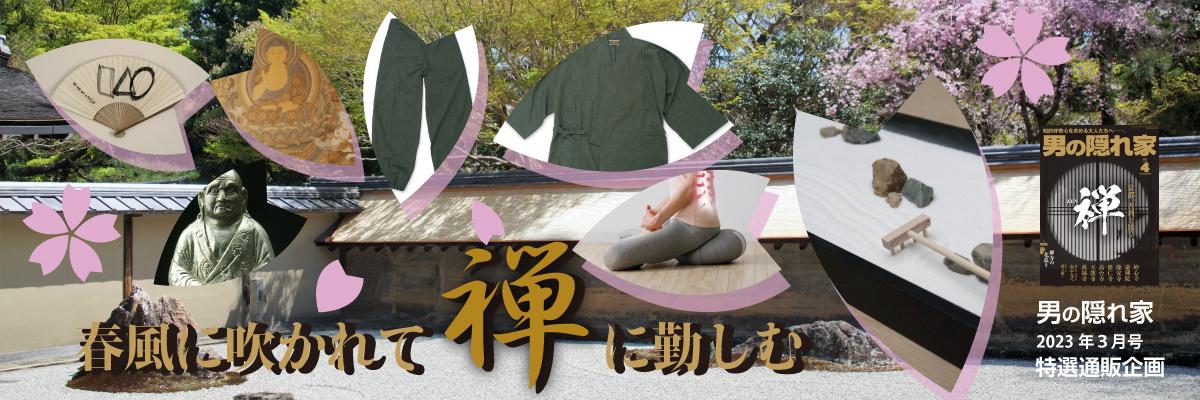癒しの山城・古戦場・歴史道 ベスト36(2020年7月号)