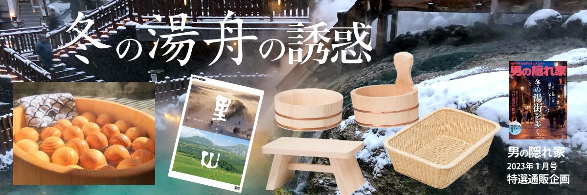 昭和ノスタルジー(2019年2月号)