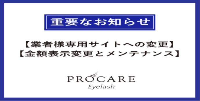 プロテオグリカンシリーズ登場