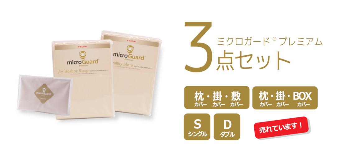 新発想!防ダニ寝具プロテクター発売!