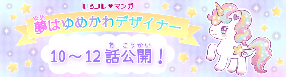 いろコレ漫画10-12話