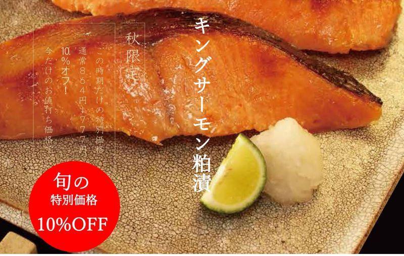 秋キャン 秋鮭