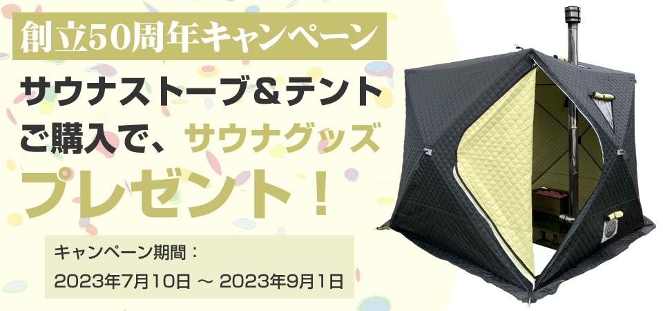 ステンレス ストーブコンロセット APS-48DX