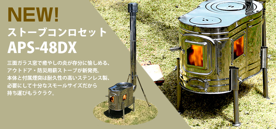 ステンレス ストーブコンロセット APS-48DX Black Edition