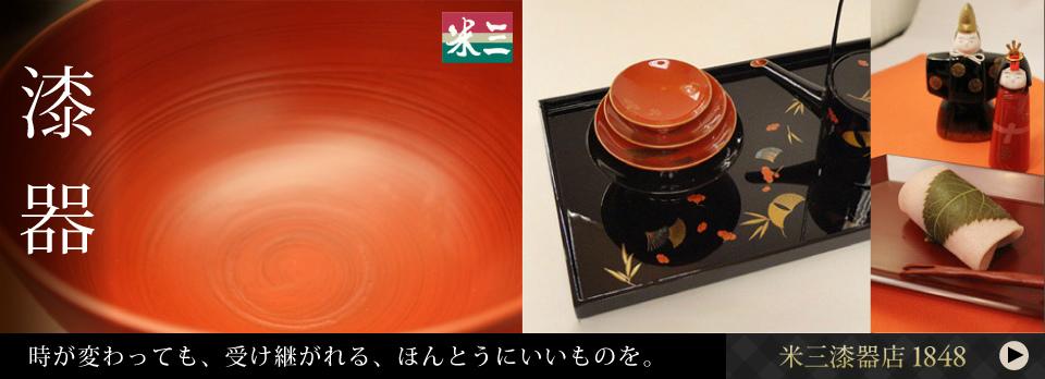米三の漆器