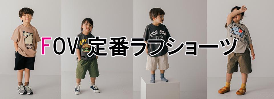 ジェネレーター,子供服