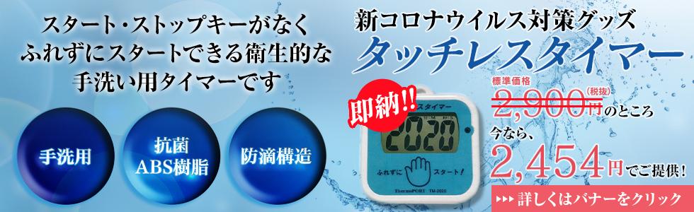 熱電対などの計測・測定デバイスの専門販売店 レイサーモショップ 即納可能商品はじめました
