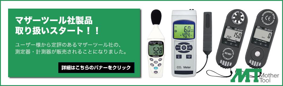 熱電対などの計測・測定デバイスの専門販売店 レイサーモショップ マザーツール特集