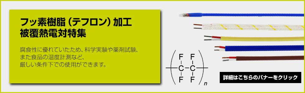 熱電対などの計測・測定デバイスの専門販売店 レイサーモショップ センサー用部品