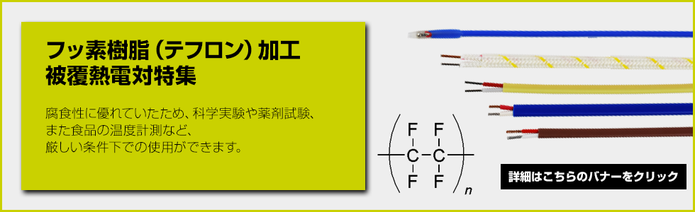 フッ素樹脂(テフロン)加工 被覆熱電対特集