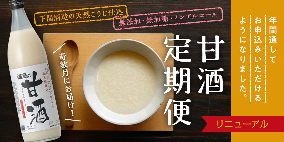 ひれ酒感謝祭
