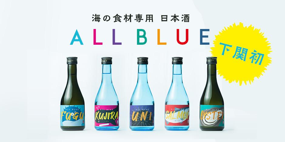 はじめての日本酒