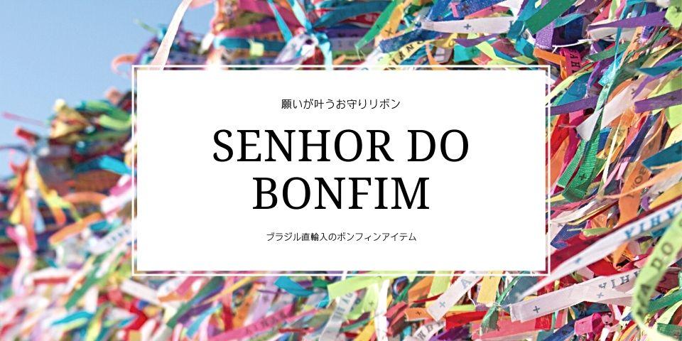 ブラジルアクセサリー